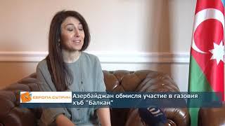 Азербайджан обмисля участие в газовия хъб