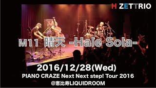 2016年に恵比寿リキッドルームにて開催されたライブ映像を公開! 【LIVE...