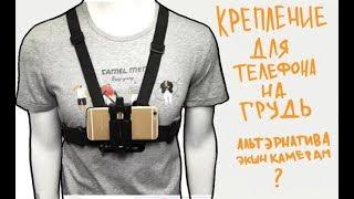 Крепление для телефона на грудь - обзор и тест драйв