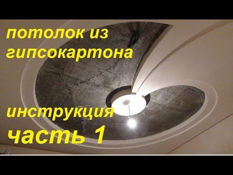 1.ч ГИПСОКАРТОННЫЕ потолки СВОИМИ руками! как сделать потолок из гипсокартона