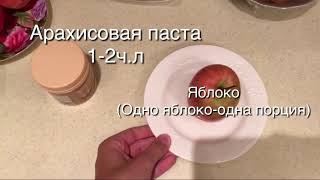 Яблочно-Арахисовый сэндвич/как похудеть на 2кг за неделю/минимум калорий/рецепты вкусной еды ❤️