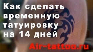 Временные татуировки. Джагуа гель инструкция.(, 2013-04-10T09:43:26.000Z)