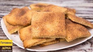 Вкуснейшее Песочное Печенье с Корицей. Очень простой рецепт.