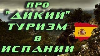 Про дикий ТУРИЗМ в Испании