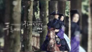 [OST] Windflower || Lee Sun Hee || Legend of the Blue Sea OST Part 6 DOWNLOAD MP3