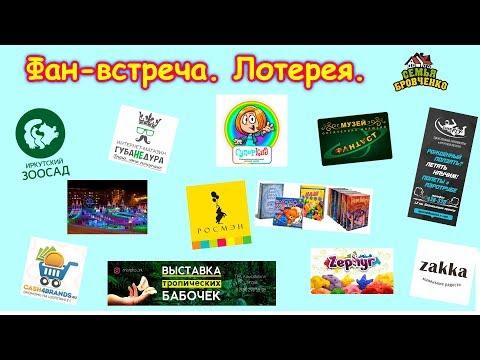 Фан-встреча. Лотерея. Дарим подарки. (01.18г.) Семья Бровченко.