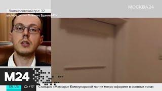 Студенты показали состояние общежитий МГУ - Москва 24