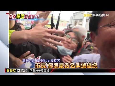 韓國瑜台南助選謝龍介 韓粉 龍迷沿路狂喊「選總統」