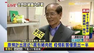最新》14天禁止輸出豬肉 金門肉乾工廠:生意受影響