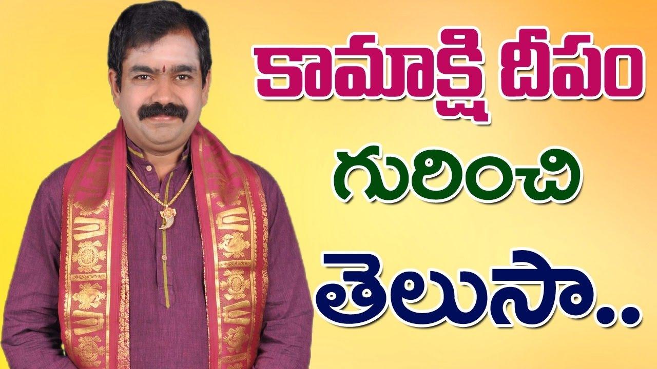 Download ఐశ్వర్య కామాక్షి దీపం Chirravuri Foundation Telugu Devotional Solution Aiswaryam Kamakshi Deepam