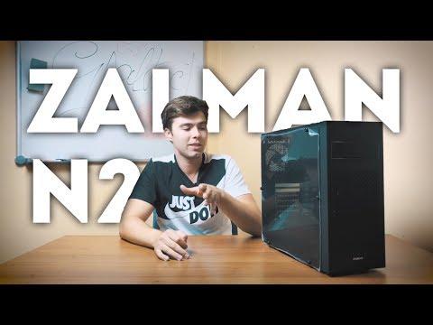 Zalman N2. Топчик от Zalman в бюджетном сегменте до 2к!