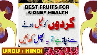 Fruits/Foods for Kidney Health that also Prevent Kidney Failure, Kidney Disease&Dialysis Hindi Urdu