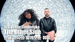 New Similar Songs Like SZA, Justin Timberlake - The Other Side (From Trolls World Tour)