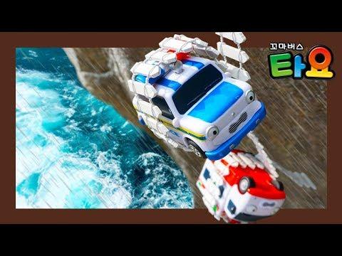 거센 태풍이 오고 있어요! l 절벽에 매달린 경찰차 패트를 구해줘! l 타요 중장비 구조대 l 꼬마버스 타요