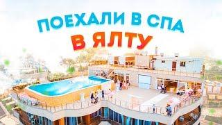 Что делать в Крыму весной? Поехали в Ялту  в Спа-Отель Ливадийский