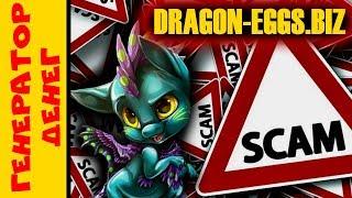 Заработай и ты,если не слабак!!!без вложений!!!!https://dragon-eggs.biz/ref/15685