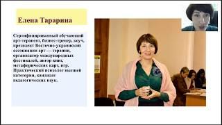 Как психологу провести свою первую консультацию.(На вебинаре Елена Тарарина говорит о контракте с клиентом. Его пример вы можете увидеть по ссылке: https://yadi.sk/i..., 2016-08-15T08:22:13.000Z)
