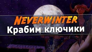[Neverwinter] Крабим ключики 🙄