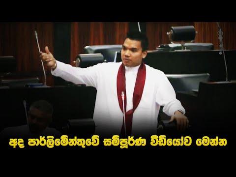 අද පාර්ලිමේන්තුවේ සම්පූර්ණ වීඩියෝව | Sri Lanka Parliament Today 8th January 2019