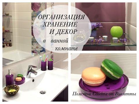 Организация, Хранение и Декор в Моей Ванной Комнате! ROOM TOUR