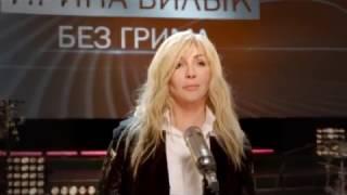 Ирина Билык, Презентация Альбома  Без гриму   Анонс   06 04 2017