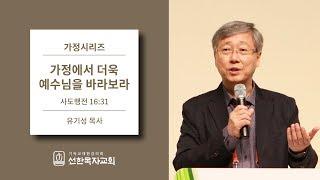 [선한목자교회] 가정시리즈 2012/05/27 | 가정…