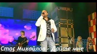Смотреть клип Стас Михайлов - Дайте Мне