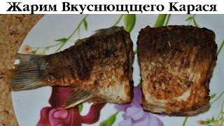 Жареный карась за 31 пенс от Деревенской Кухарки. Выпуск 8