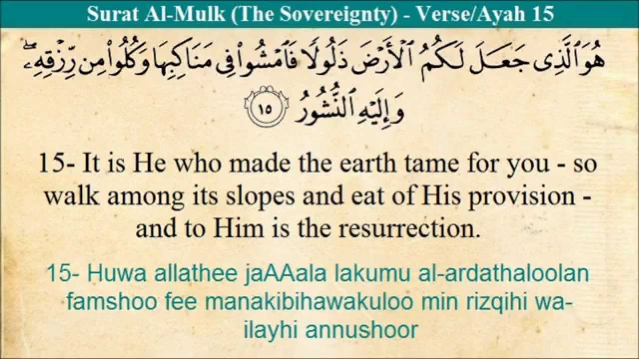 Quran 67 Al Mulk The Sovereignty Arabic And English Translation And Transliteration Hd