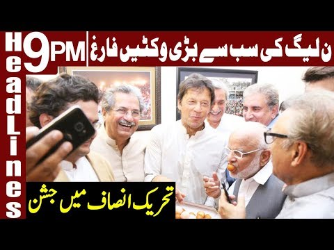 PML-N's Three Big Wickets Down | Headlines & Bulletin 9 PM | 26 April 2019 | Express News