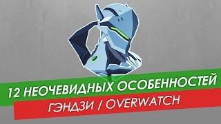 12 неочевидных особенностей Гэндзи из Overwatch
