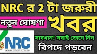 NRC 2 important information | NRC new update | NRC news today