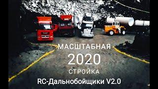 RC-Дальнобойщики V2.0 - Масштабная стройка