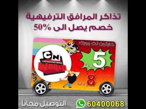 Tourismo World - Ticket Entertainment Advertising Kuwait 2017