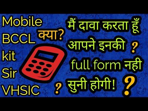 Mobile,Bccl,kit,sir,vhsic ki Full Form Kya hai!!🔥🔥