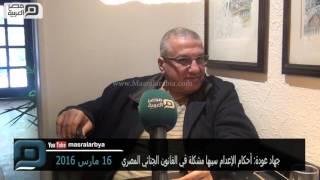 مصر العربية | جهاد عودة: أحكام الإعدام سببها مشكلة في القانون الجنائي المصري