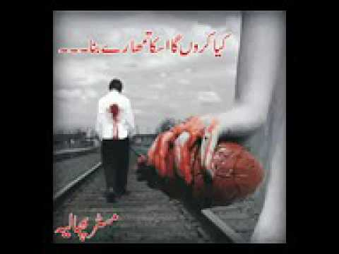 Attaullah khan very sad song