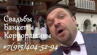 Ведущий на свадьбу, корпоратив, банкет(Ведущий на свадьбу! +7(915)404-52-94 Я, Алексей Пугачёв, профессиональный ведущий и актёр. Если вы смотрите это..., 2016-07-10T18:15:21.000Z)