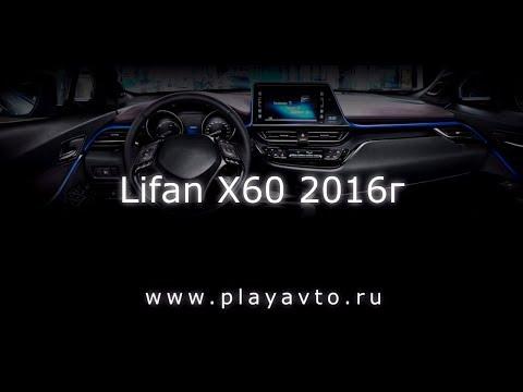 Магнитола на Lifan X60 2016 года
