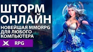Шторм Онлайн. Новейшая MMORPG для любого компьютера