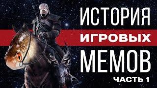История игровых мемов, часть 1