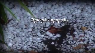 Причуды природы/Град/28.05.2018