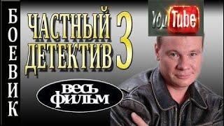 ЧАСТНЫЙ ДЕТЕКТИВ 𝟛. Русские детективы и криминальные боевики 𝕝𝕒𝕥𝕖𝕤𝕥 𝕣𝕖𝕝𝕖𝕒𝕤𝕖 𝟚𝟘𝟙𝟟