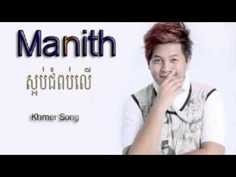 Download Manith, Sgorp Jom Pup Ler, Phleng Records, Khmer Song