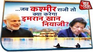 जब कश्मीर राजी तो क्या करेगा Imran Khan नियाजी ? देखिए Dangal With Rohit Sardana