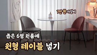 [Eng] 7만원 원형테이블 구매후기, 6평 원룸 인테…