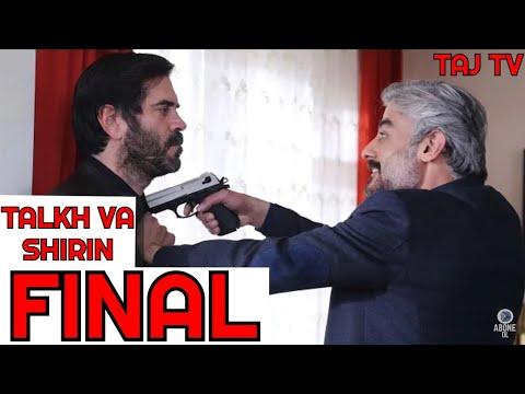 ТАЛХ ВА ШИРИН КИСМИ ОХИРОН | Talkh Va Shirin Part Akhar تلخ و شیرین دوبله فارسی قسمت