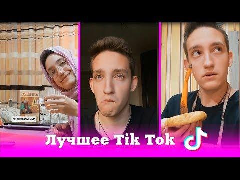 TIK TOK С NIKITA UDANOVSKIY #2 | ЛУЧШЕЕ TIK TOK