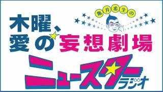 RN りょうかなさん ・RN アニメっ子さん ・酒井藍さん.