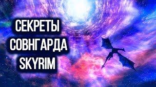 SKYRIM - СЕКРЕТЫ СОВНГАРДА!